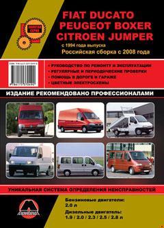 Схема предохранителей Fiat Ducato 230 (1993-2002)