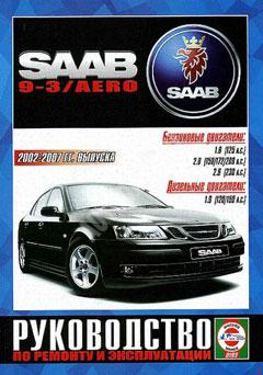 Схема предохранителей и реле Saab 9-3 (2002-2012)