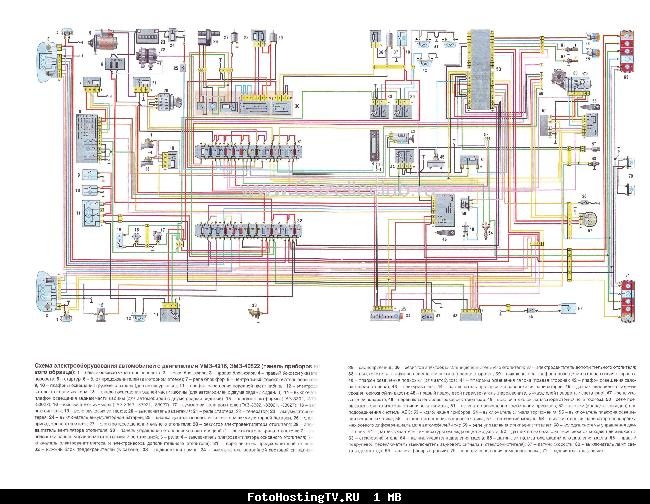 Схема электрооборудования Газель (ГАЗ-33021, 2705) с двигателем УМЗ 4216, ЗМЗ-40522