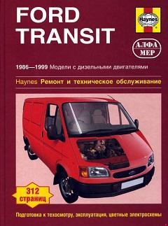 Схема предохранителей и реле Ford Transit (1986–1992)
