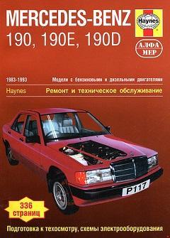 Схема предохранителей и реле Mercedes-Benz 190 (W201; 1983-1993)