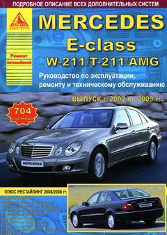 Схема предохранителей и реле Mercedes-Benz W211, S211 (E-Class; 2002—2009)