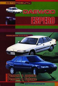 Схема предохранителей и реле Daewoo Espero (1990-1997)