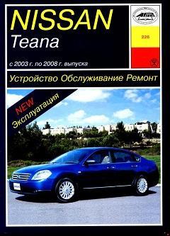 Схема предохранителей и реле Nissan Teana J31 (2003-2008)