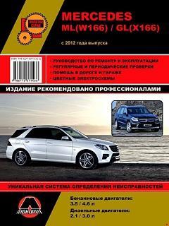 Схема предохранителей и реле Mercedes-Benz W166 и X166 (ML / GL / GLE; 2011-2016)