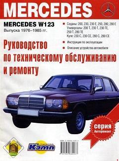 Схема предохранителей Mercedes-Benz W123 (1976–1985)