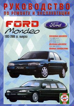 Схема предохранителей и реле Ford Mondeo и Contour (1993-2000)
