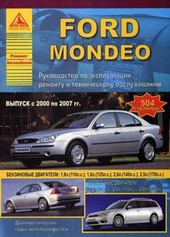Схема предохранителей и реле Ford Mondeo 3 (2000-2007)