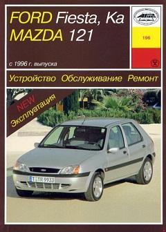 Схема предохранителей и реле Ford Fiesta Mk4 (1997-2002)