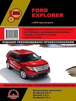 Схема предохранителей и реле Ford Explorer U502 (2016-н.в.)