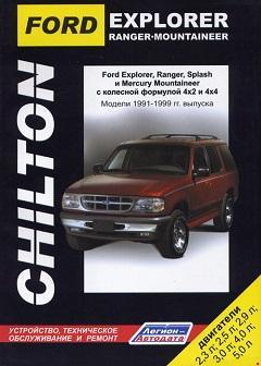 Схема предохранителей и реле Ford Ranger (1993-1997)