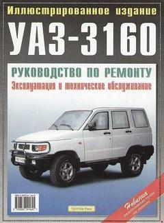 Схема предохранителей и реле УАЗ 3160, УАЗ-2360 и мод.