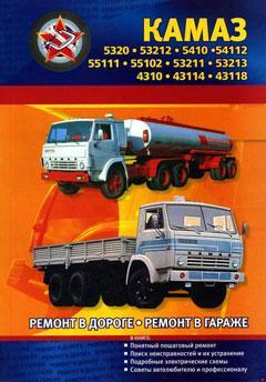 Схемы электрооборудования КамАЗ-4310 и 43101