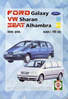 Схема предохранителей и реле Ford Galaxy (1995−2006)