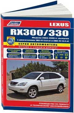 Схема предохранителей Lexus RX 330 и RX 300 (2004–2006)