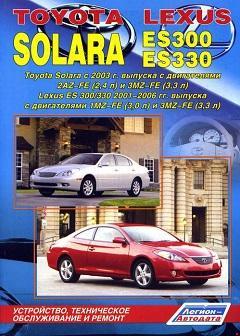 Схема предохранителей и реле Lexus ES 300 / 330 (2001-2006)