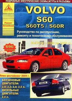 Схема предохранителей Volvo S60 (2001-2009)