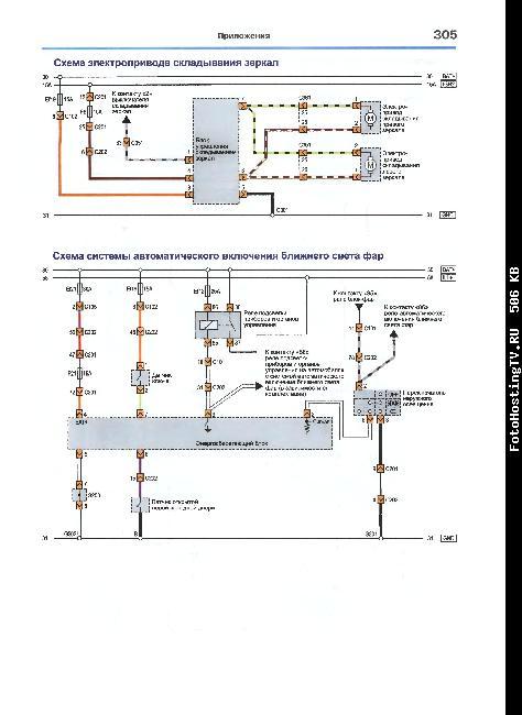 Схемы электрооборудования Chevrolet Lacetti седан с 2004 г
