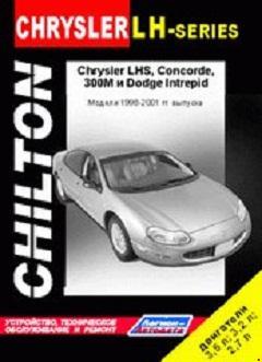 Схема предохранителей Chrysler LHS/Concorde/300M и Dodge Intrepid (1998-2004)