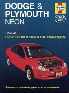 Схема предохранителей и реле Dodge / Chrysler Neon (1999-2005)
