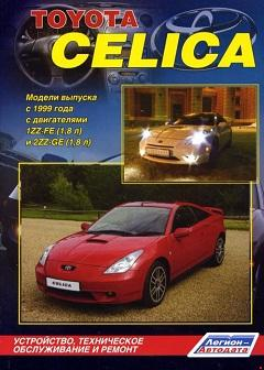 Схема предохранителей и реле Toyota Celica (1999-2006)