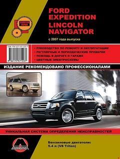 Предохранители Lincoln Navigator (2007-2014)