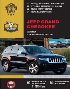 Схема предохранителей Jeep Grand Cherokee (WK2; 2010-2013)