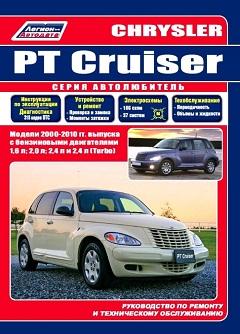 Схема предохранителей Chrysler PT Cruiser (2000-2010)