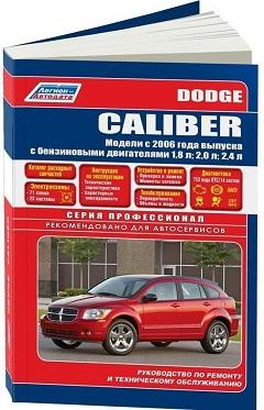 Схема предохранителей Dodge Caliber