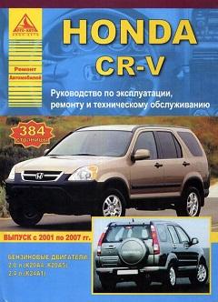 Схема предохранителей Honda CR-V (2001-2006)