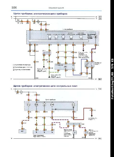 Лачетти схема приборной панели