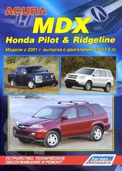 Схема предохранителей Honda Ridgeline (2005-2014)