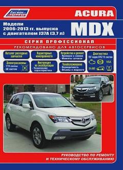 Схема предохранителей Acura MDX (2006-2013)