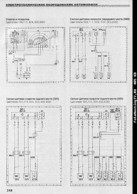 схема электрооборудования w210