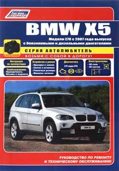 Схема предохранителей и реле BMW X5 (E70; 2006-2013)