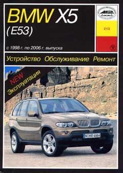 Схема предохранителей и реле BMW X5 (E53; 2000-2006)