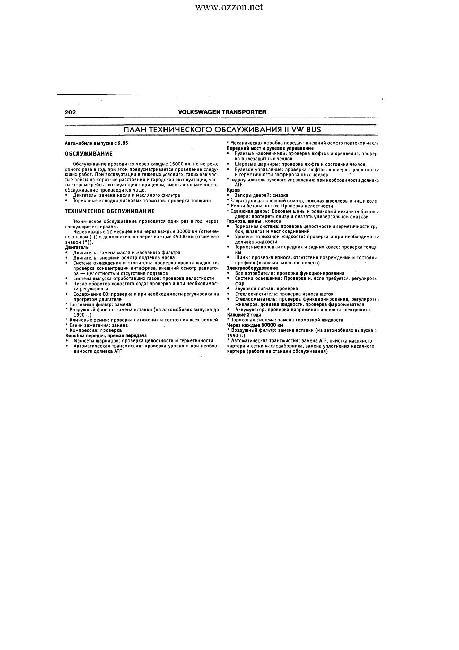 Схемы электрических соединений дизельных автомобилей VOLKSWAGEN T2 TRANSPORTER 1982-1992