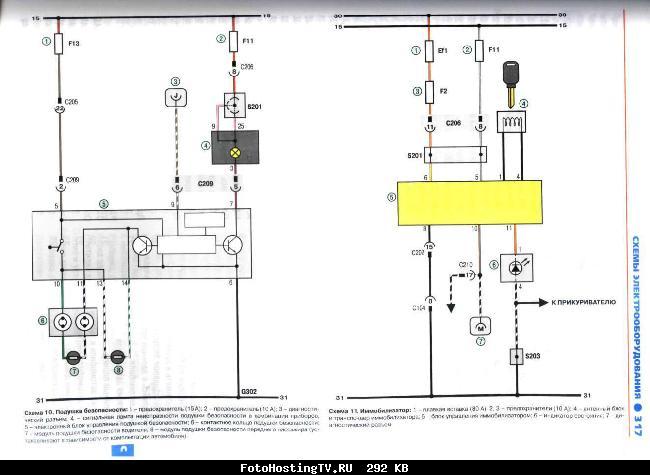 Схема стеклоподъемников на ланос
