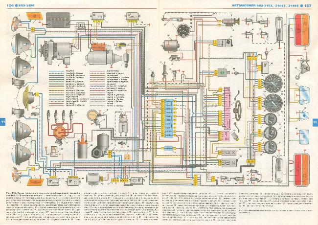 схемы автомобилей ВАЗ 2106
