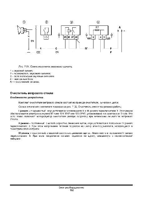 Схема электрическая нива шевроле.