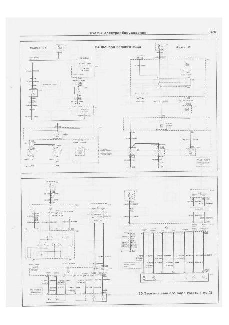 Электрические схемы FORD FOCUS C-MAX / FORD FOCUS 2 с 2003