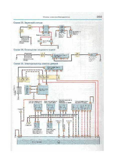volkswagen transporter схема электрическая