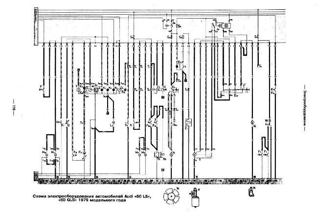 Схемы электрооборудования AUDI 80 1979-1986 г.в
