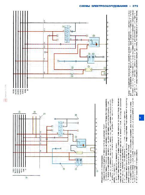 Цветные схемы электрооборудования Chery Amulet с 2006 + cхема предохранителей и реле