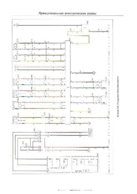 Цветные схемы электрооборудования автомобиля OPEL OMEGA B 1999-2003