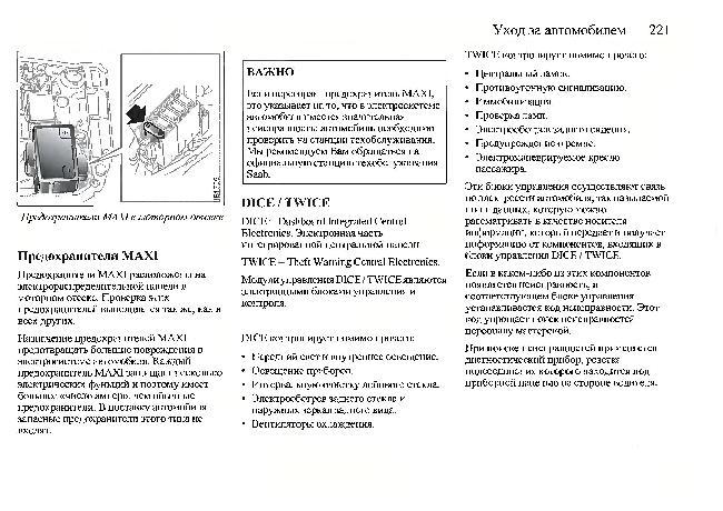 Схема предохранителей