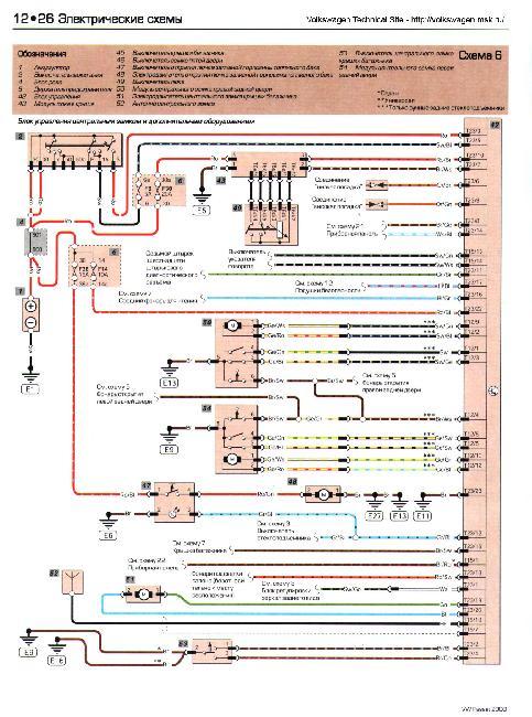 Цветные схемы электрооборудования автомобиля VOLKSWAGEN PASSAT B5 1996-2000