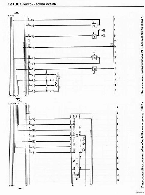 Схемы электрооборудования VOLKSWAGEN PASSAT B3 1988-1996