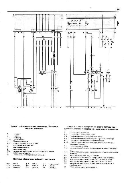 Скачать Схемы электрооборудования VOLKSWAGEN GOLF II (1.6 и 1.8) 1984-1991.  Кликните на картинку, чтобы увидеть...