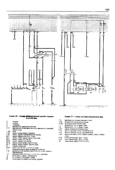 Схемы электрооборудования VOLKSWAGEN GOLF II (1.6 и 1.8) 1984-1991